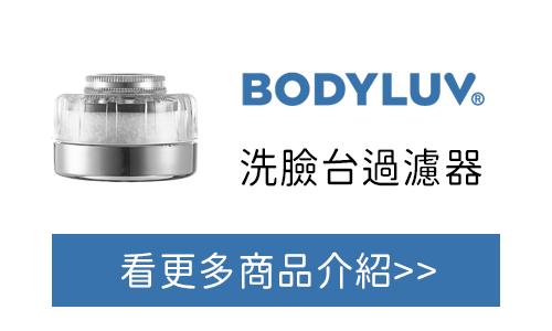 BODYLUV 洗臉台過濾器 官網購買